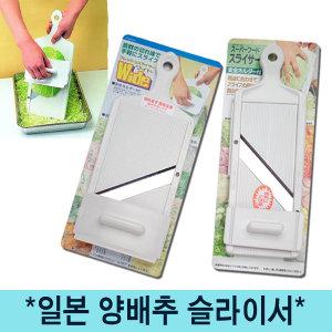 일본 양배추 채칼/와이드슬라이서/양파/무쌈슬라이서