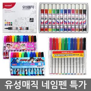 특가//유성매직/네임펜/유성펜/모나미/자바/동아/낱개