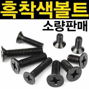 흑착색 볼트/SCM435/흑색 너트/나사/나사못/평/와셔/와샤/무두/접시/둥근/머리/스크류/렌치/피스/육각/철물