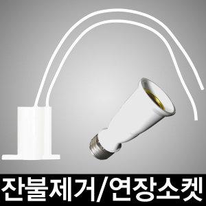 국내산 잔광제거콘덴서/램프/리모콘스위치/잔불제거