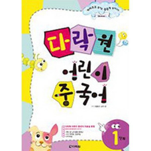 다락원 어린이 중국어 1단계(개정판/본책 + 플래시 카드 + CD 1장)