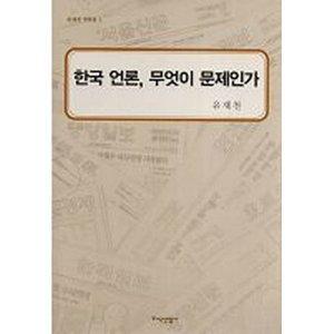 한국 언론  무엇이 문제인가(양장)-유재천 저작집03