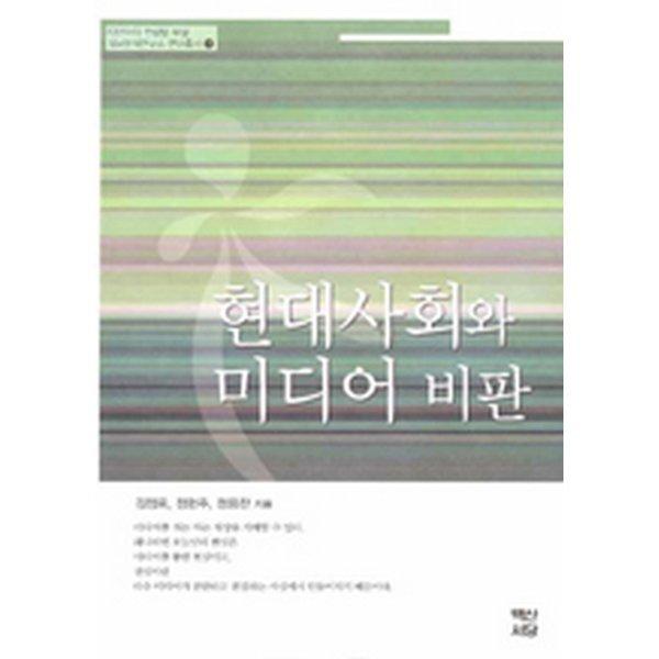 현대사회와 미디어 비판-디앤아이 컨설팅 부설 정보분석연구소 03