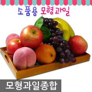 모형과일/인테리어소품/주방데코/소품/장식품