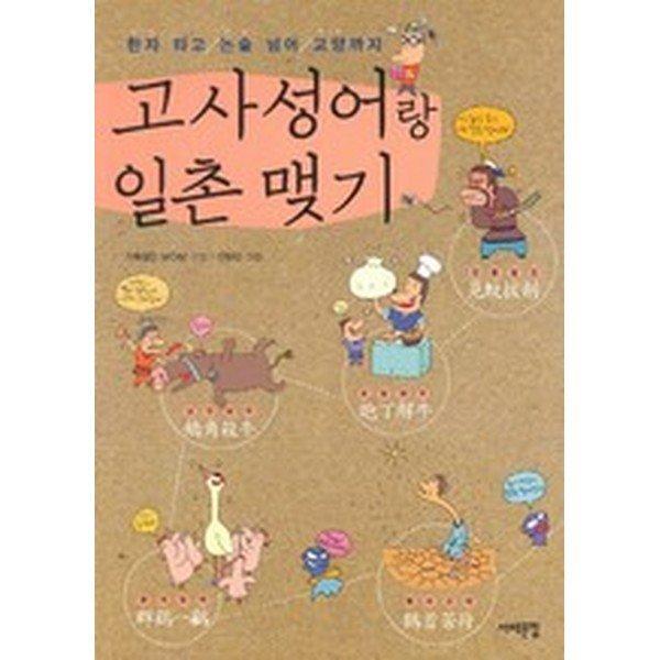 고사성어랑 일촌 맺기: 한자 타고 논술 넘어 교양까지