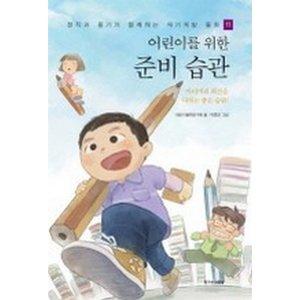 어린이를 위한 준비 습관-정직과 용기가 함께하는 자기계발 동화11