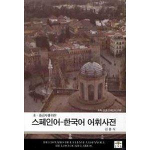 스페인어-한국어 어휘사전: 초ㆍ중급자를 위한