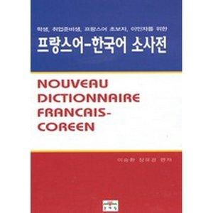 프랑스어·한국어 소사전(포켓사이즈)