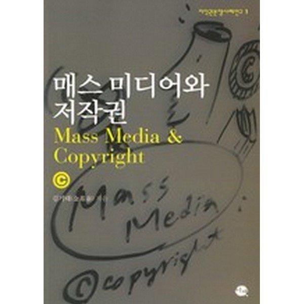 매스 미디어와 저작권-저작권분쟁사례연구01