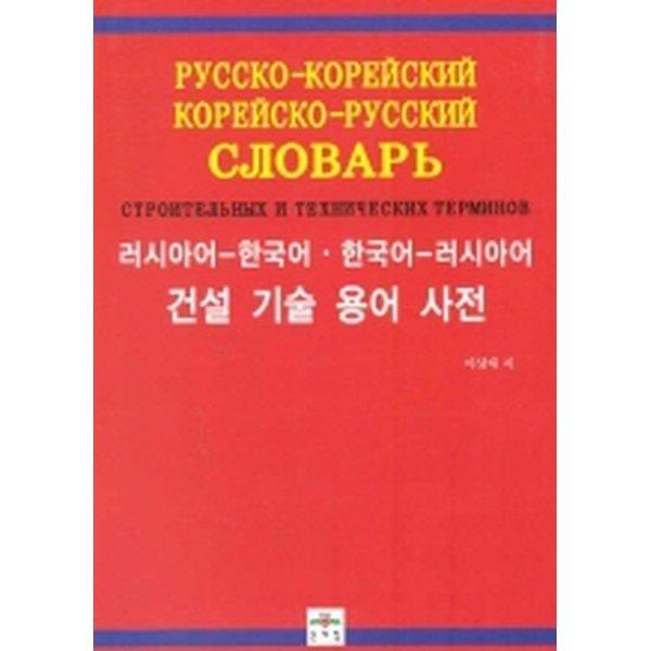 러시아어-한국어·한국어-러시아어 건설 기술 용어 사전