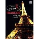 입에서 톡 프랑스어 시즌 2: EBS FM 프랑스어 회화(교재+MP3 CD 1)-입에서 톡
