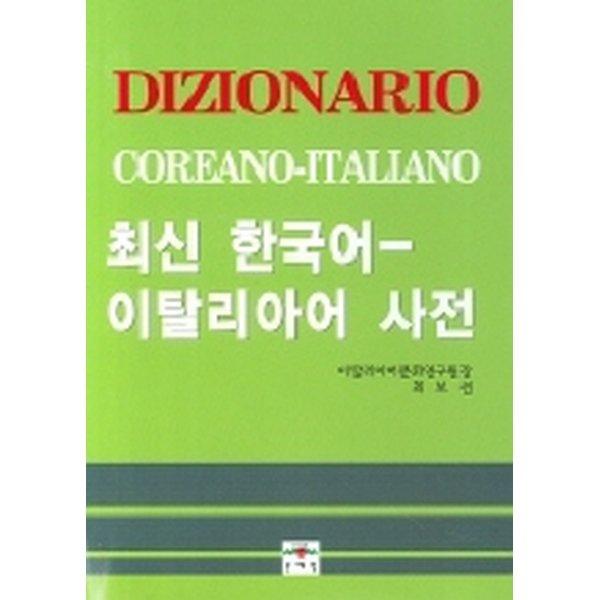 최신 한국어 이탈리아어 사전