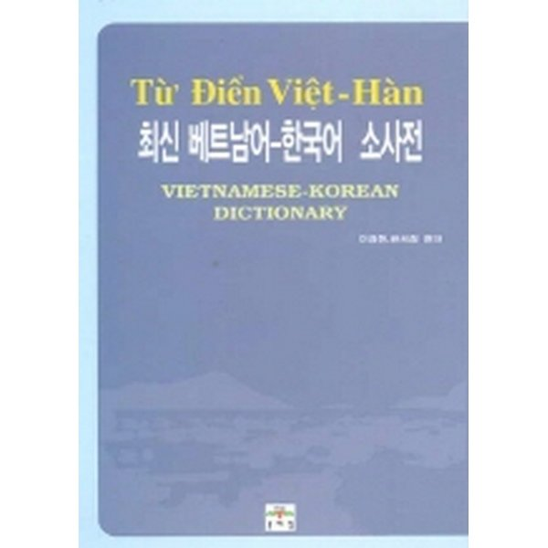 최신 베트남어 ㆍ 한국어 소사전