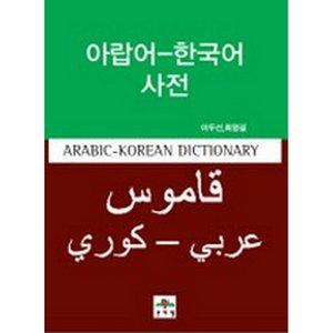 아랍어-한국어 사전(양장)
