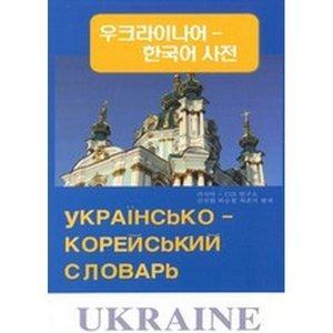 우크라이나어-한국어 사전