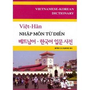 베트남어·한국어 입문 사전