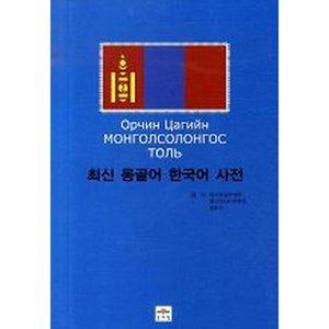 최신 몽골어 한국어 사전