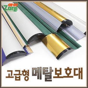 도어키퍼-고급형 메탈 측면 손보호대 1.9미터 부터~