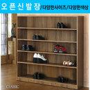 DM 오픈신발장/대형신발장/업소용/가정용