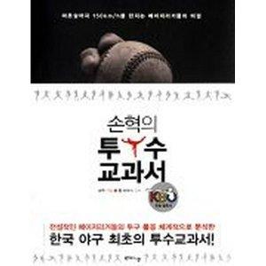 손혁의 투수 교과서: 마흔살까지 150km/h를 던지는 메이저리거들의 비결(개정판 개정판)