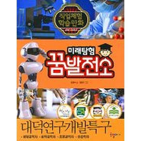 미래탐험 꿈발전소 대덕연구개발특구-어린이 꿈발전소 시리즈27