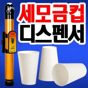 세모금컵디스펜서/세모금생수컵/종이컵/일회용컵