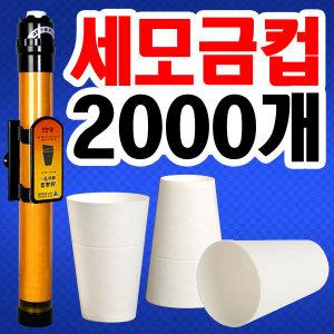 세모금컵/종이컵/일회용컵/디스펜서/생수컵