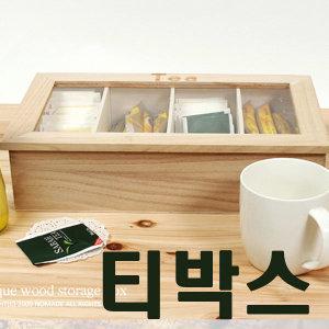 원목 티박스 커피 인테리어소품 선물 수납함 커피믹스