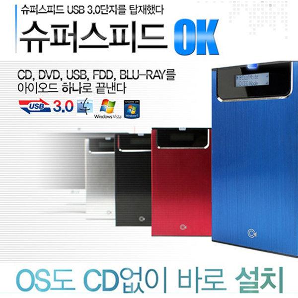iodd 2531 (1TB) 정품하드 장착 USB3.0 지원