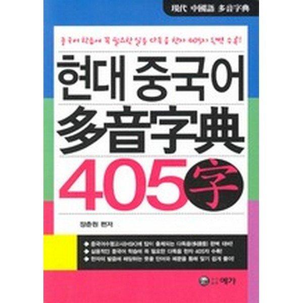 현대중국어 다음자전 405자