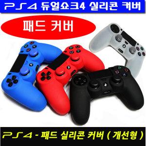 PS4  패드커버-TYPE3 (NEW버전 개선형)/PS4 패드커버