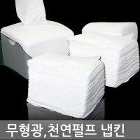 푸르미 100% 무형광 천연펄프 냅킨/60밴드/100밴드