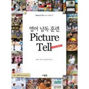 영어 낭독 훈련 Picture Tell(교재+코치매뉴얼+MP3 CD 1)-Show Tell series BOOK01