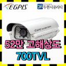이지피스 초특가 EGPIS-EXH9690N 하우징일체형 CCTV