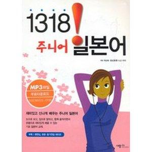 1318 주니어 일본어(교재+테이프 1)
