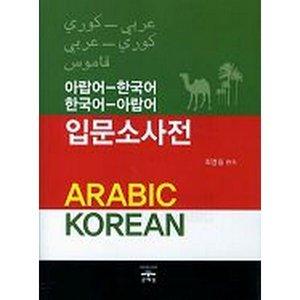 아랍어-한국어 한국어-아랍어 입문 소사전