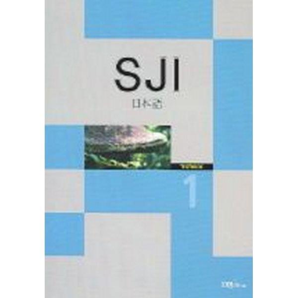 SJI 일본어 1 : Text Book