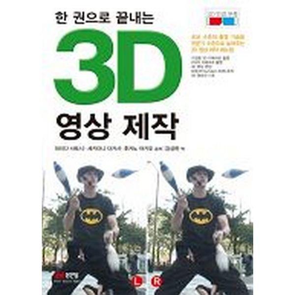 3D 영상 제작: 한 권으로 끝내는(3D 안경 포함)