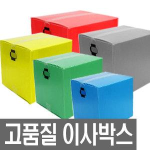 벨크로 이사박스/단프라/플라스틱/이삿짐