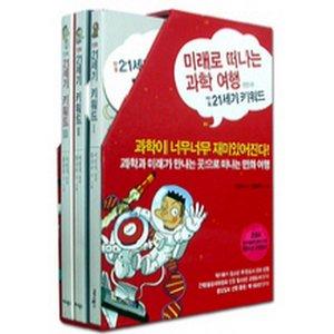 만화 21세기 키워드 세트: 전3권(전3권)