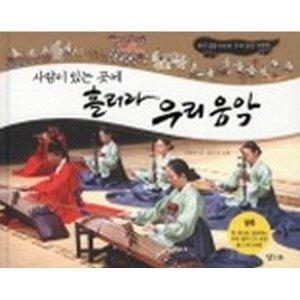 사람이 있는 곳에 흘러라 우리 음악: 국악 길잡이 따라 우리 음악 대장정(양장  CD 1장 포함)