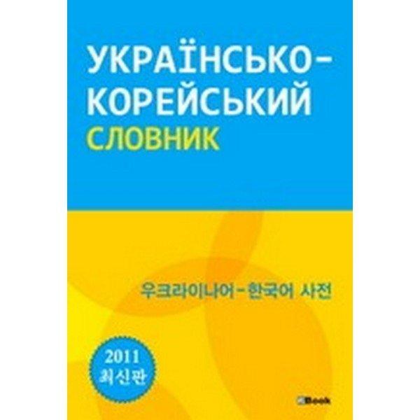 우크라이나어-한국어 사전: 2011 최신판