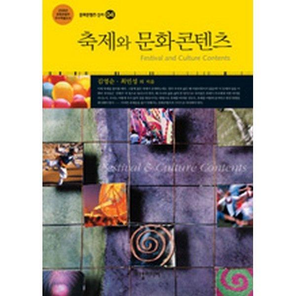 축제와 문화콘텐츠-문화콘텐츠 신서04