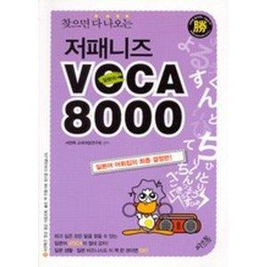 저패니즈 일본어 VOCA 8000: 찾으면 다 나오는
