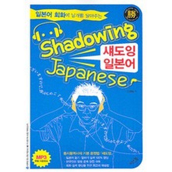 섀도잉 일본어 Shadowing Japanese: 일본어 회화에 날개를 달아주는(교재+테이프 1)