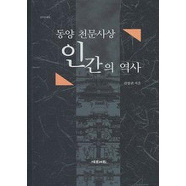 동양 천문사상 인간의 역사(양장)-연구총서34
