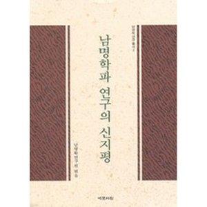 남명학파 연구의 신지평(양장)-남명학연구원총서02