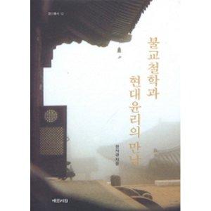 불교 철학과 현대 윤리의 만남(양장)-불교총서12