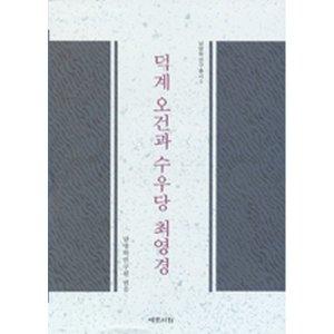 덕계 오건과 수우당 최영경(양장)-남명학연구원총서03