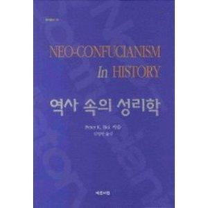 역사 속의 성리학(양장)-성리총서